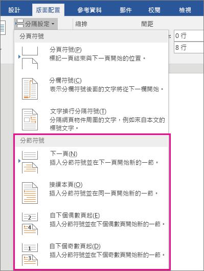 插入分節符號 - Office 支援