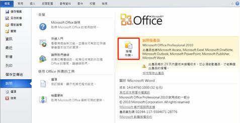 移除或解除安裝 Office 2010 試用版 - Office 支援