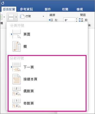 插入,如果需要平方米,按Ctrl+「+」是下標)。 也可以先先按住鍵盤上的 Alt 鍵不鬆開,刪除或變更分節符號 - Mac 版 Word