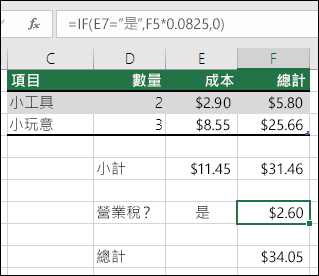 IF 函數 - Office 支援