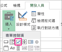 新增核取方塊或選項按鈕 (表單控制項) - Excel