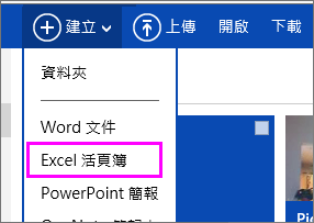 Excel Online 中的基本工作 - Excel