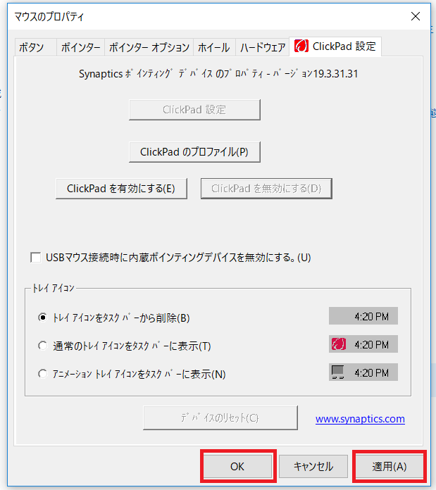 Notebook PC シリーズ - タッチパッドを無効にする方法 (Synaptics Touchpad Driver) | HP®カスタマーサポート