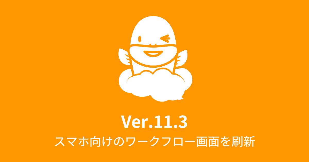 Ver.11.3 スマホ向けのワークフロー画面を刷新 (2017年3月13日)
