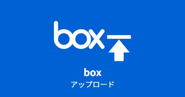 Box ファイルアップロード(パスワード、期限)
