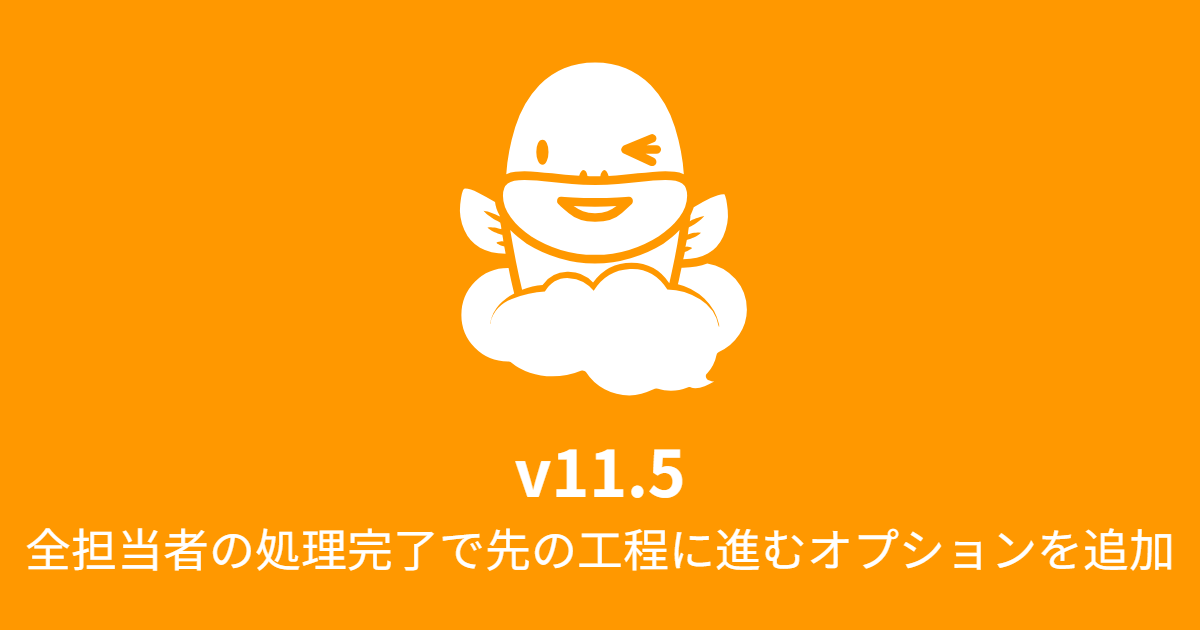 Ver.11.5 全担当者が処理完了すると先の工程に進めるオプションを追加 (2017年11月20日)