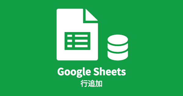 Google Sheets 行追加
