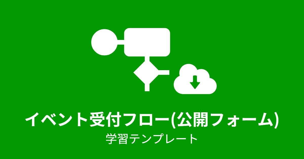 イベント受付フロー(公開フォーム)