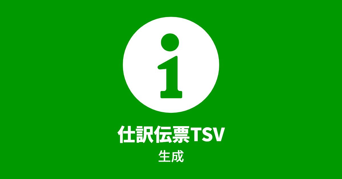 仕訳伝票TSV 生成