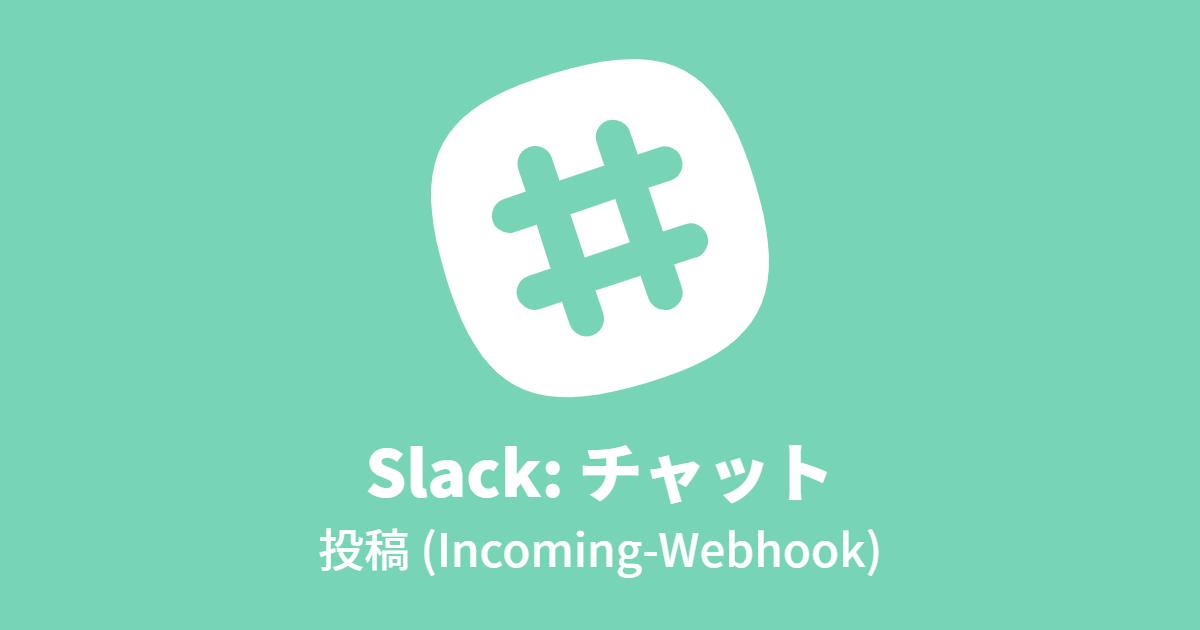 Slack: チャット投稿 (Incoming Webhook)