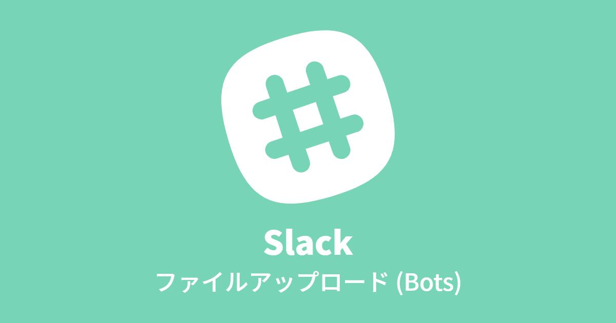 Slack: ファイルアップロード (Bots)