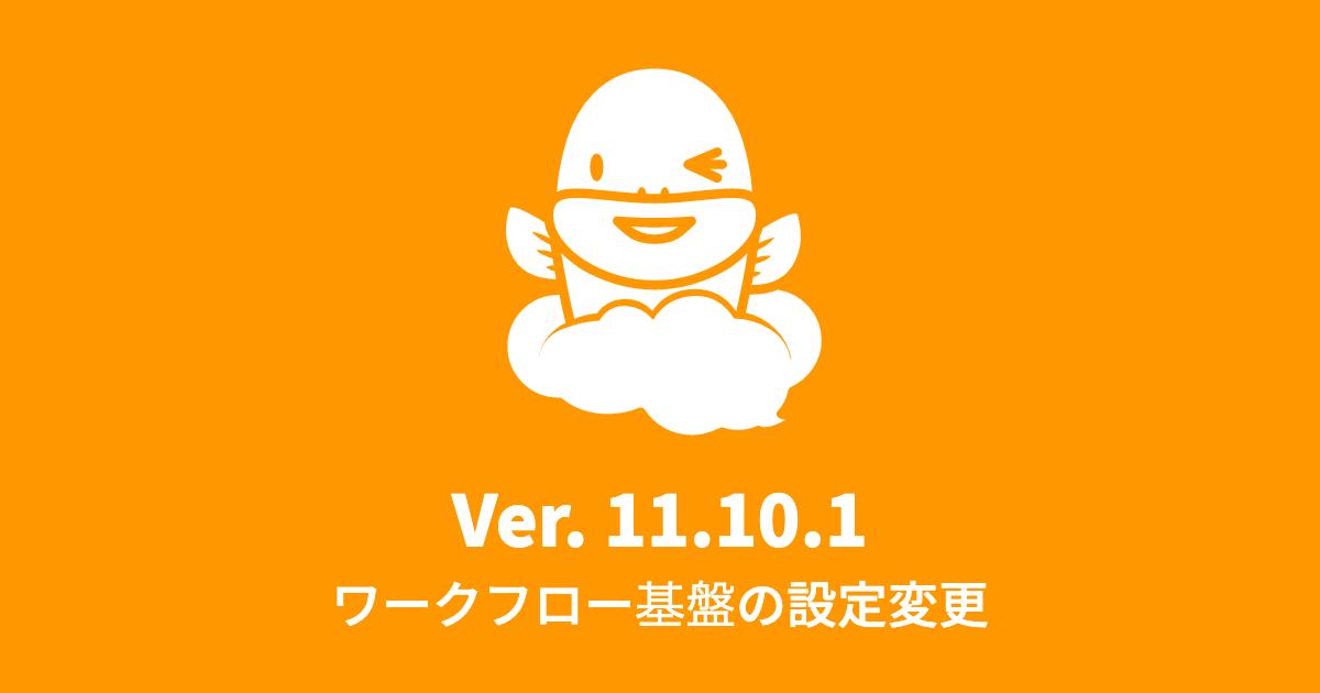 Ver.11.10.1 ワークフロー基盤の内部設定を変更 (2019年5月13日)