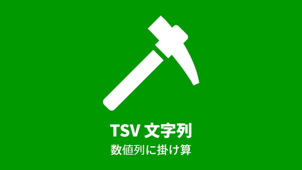 TSV 文字列; 数値列に掛け算