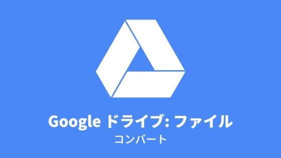 Google ドライブ: ファイル, コンバート