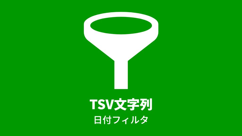TSV文字列, 日付フィルタ