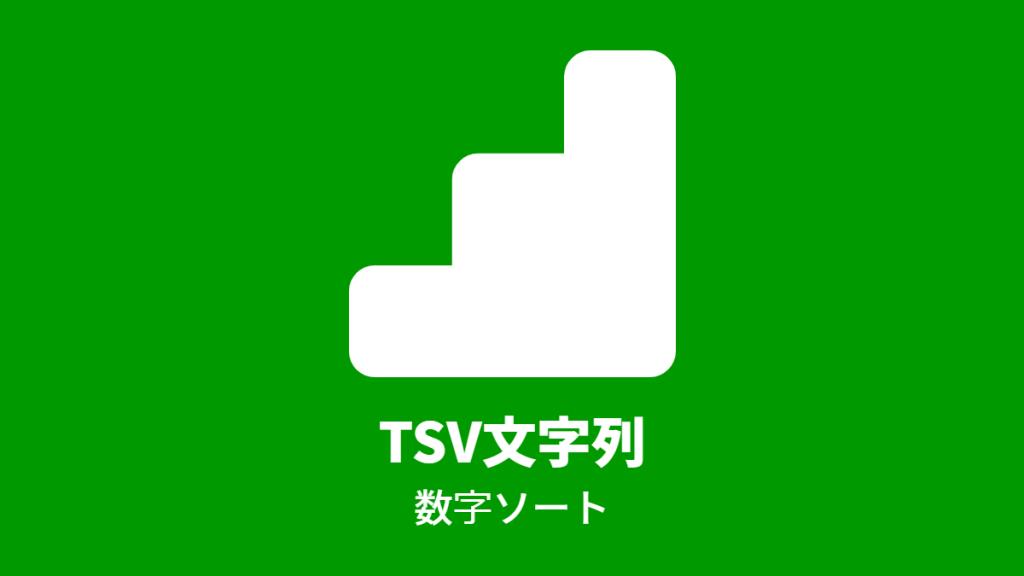 TSV文字列, 数字ソート