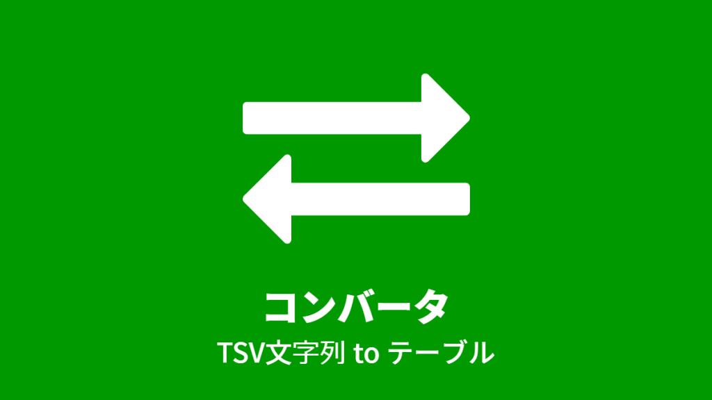 コンバータ: TSV文字列 to テーブル