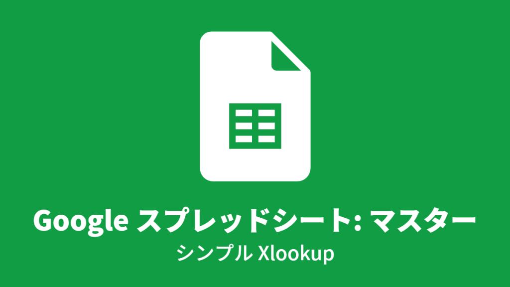 Google スプレッドシート: マスターテーブル, シンプル Xlookup