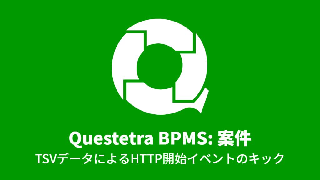 Questetra BPMS: 案件, TSVデータによるHTTP開始イベントのキック