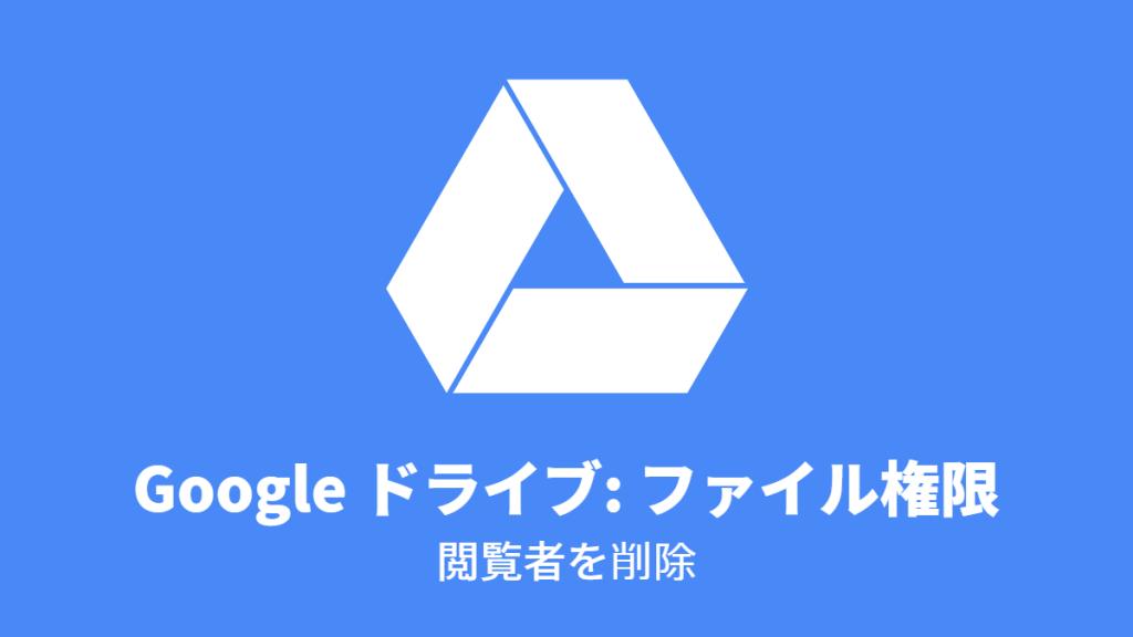 Google ドライブ: ファイル権限, 閲覧者を削除