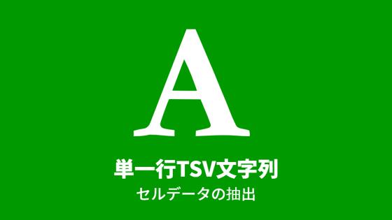 単一行TSV文字列, セルデータの抽出