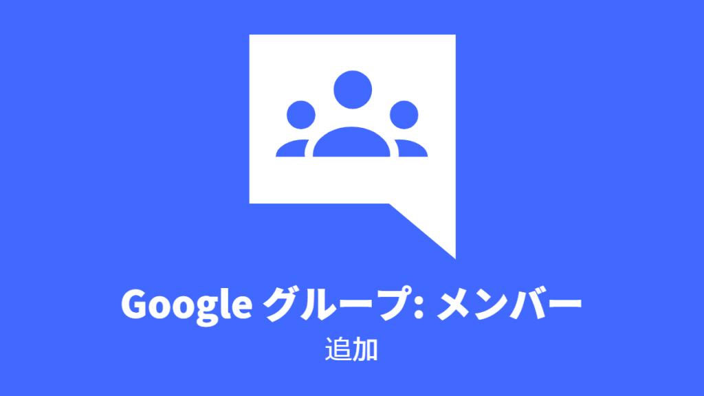 Google グループ: メンバー, 追加