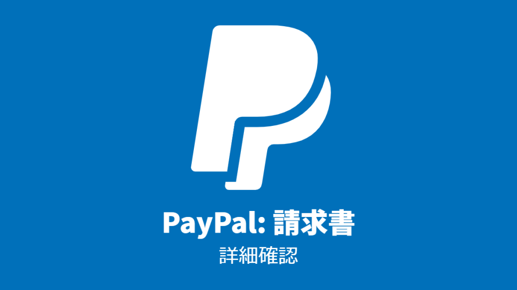 PayPal: 請求書, 詳細確認