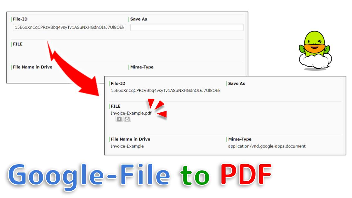 GoogleファイルをPDFファイルに変換の上でWorkflowデータとして格納します。ファイル名を変更して格納することも可能です。Googleファイル(Docs/Sheets/Slidesなど)以外が指定された場合はエラーとなります。