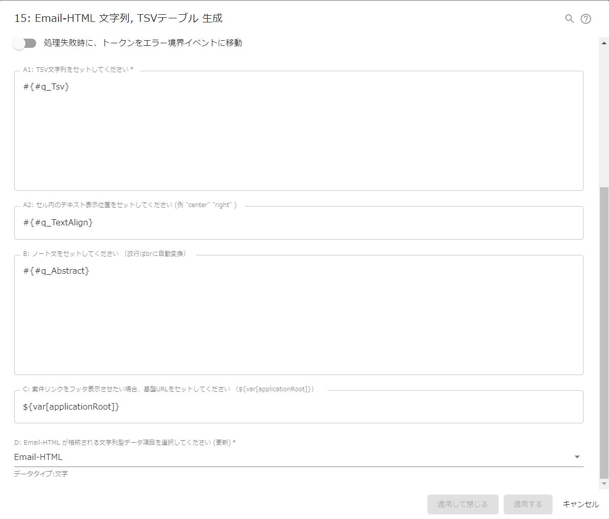 TSV文字列が確認しやすいHTMLコード(HTMLメール用)を組み立てます。TSV文字列の項目数に応じて TableRow (TR) と TableData (TD) を挿入します。ワークフロー内に格納されているTSVデータをHTMLメールで自動通知したい場合に利用されます。