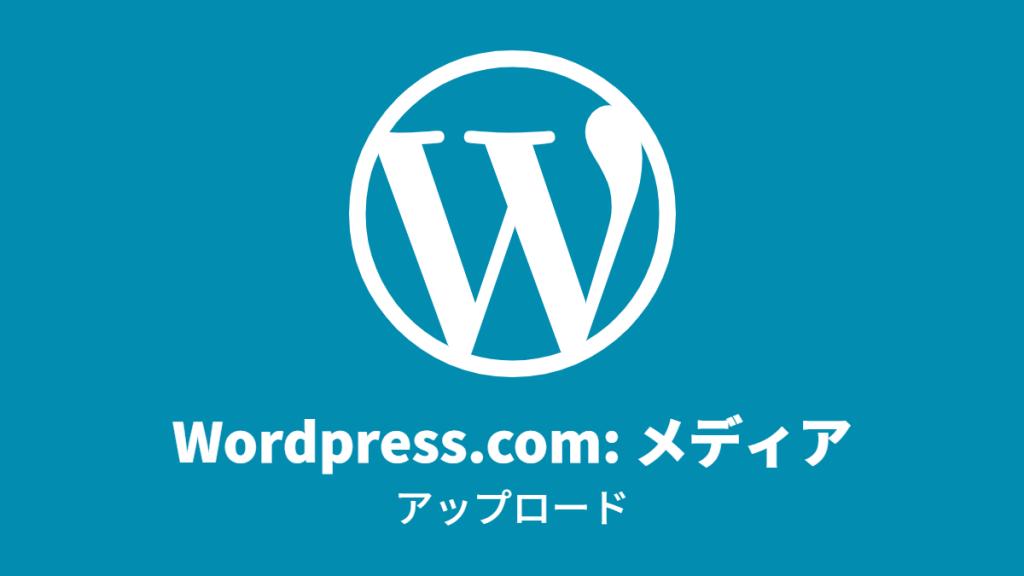 Wordpress.com: メディア, アップロード