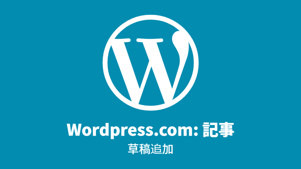 Wordpress.com: 記事, 草稿追加