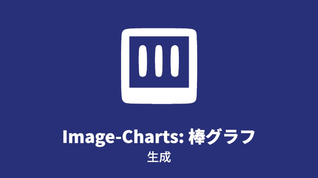 Image-Charts: 棒グラフ, 生成