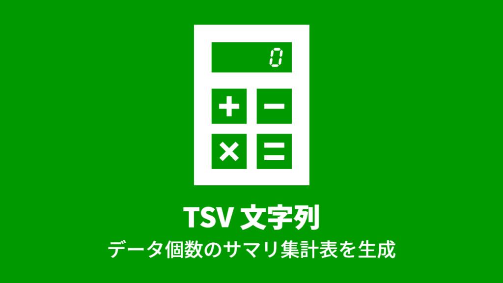 TSV 文字列, データ個数のサマリ集計表を生成