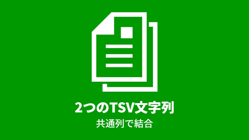 2つのTSV文字列, 共通列で結合