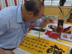 chinese-calligraphy-1