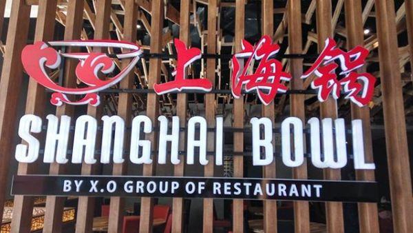 Shanghai Bowl logo