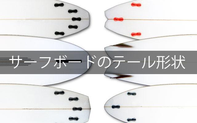 サーフボードのテール形状の種類&特性を解説!