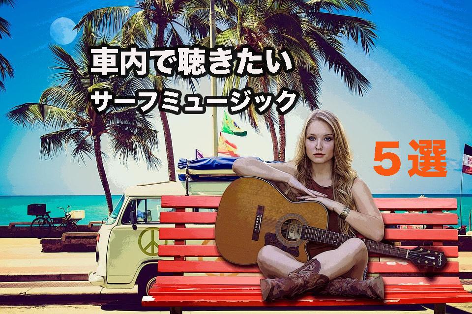 サーフィン音楽おすすめ5選!サーフィン音楽の魅力に迫る
