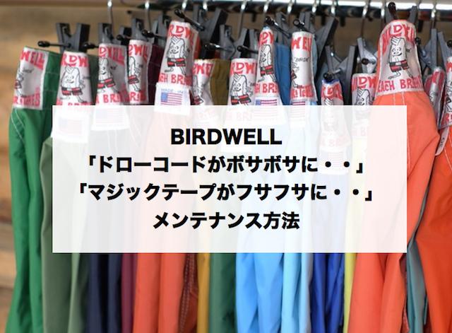 birdwell バードウェル 修理 サーフトランクス メンテナンス