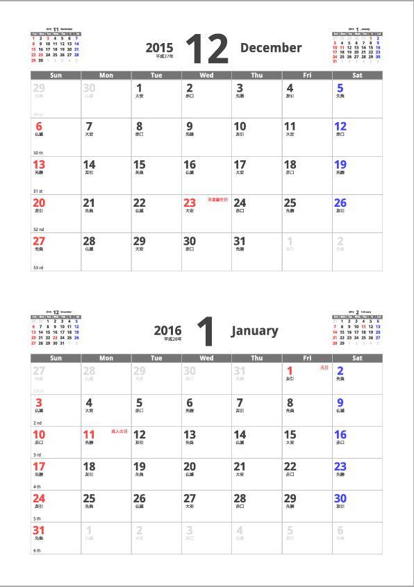 2016年お正月をどうすごすか