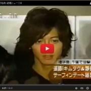 キムタク&工藤静香熱愛報道