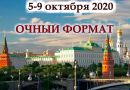 Бариатрический семинар 2020
