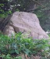 石清山 観福寺