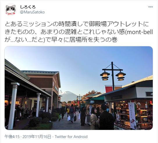 gotemba-outlets4