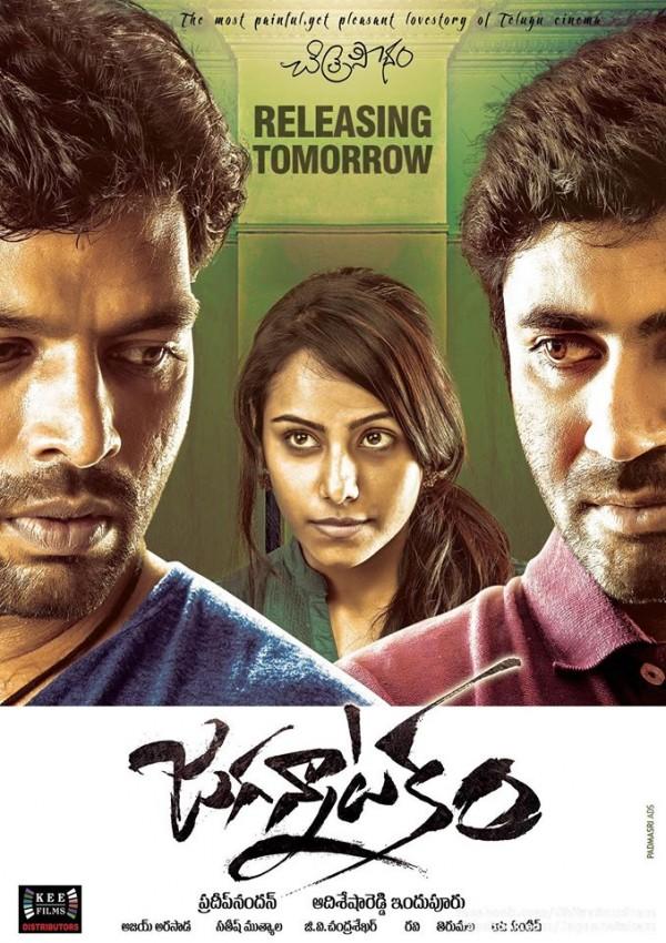 Jagannatakam Movie Review Rating Khanissa Survi Review