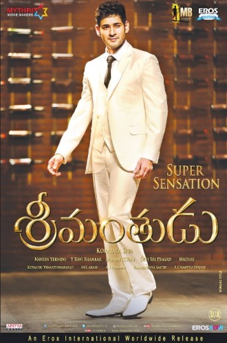 Survi Review Srimanthudu SHruti Haasan Hot