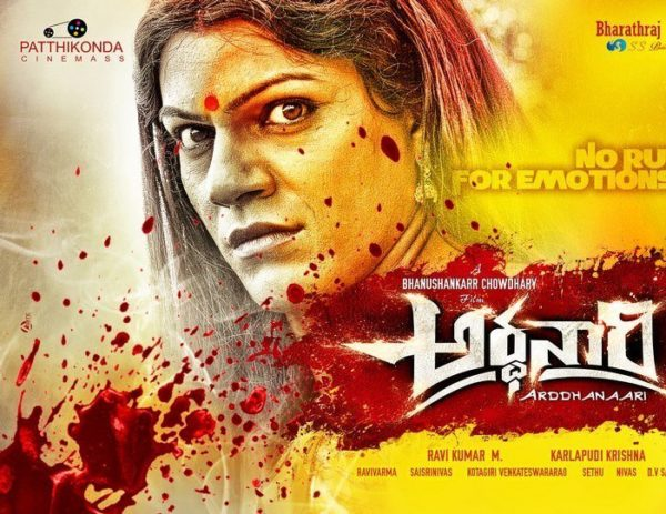 Arddhanaari Movie Review Survi 2016