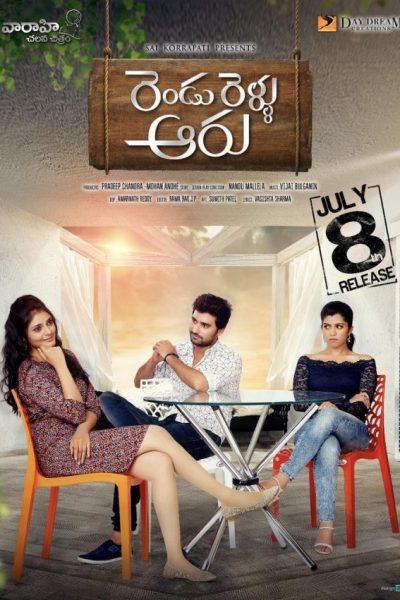 Survi Review Rendu Rella Aaru Movie Rating Telugu 2017