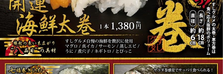 2021年 恵方 南南東【恵方巻予約期間】1月31日(日)まで