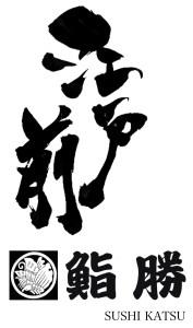 鮨勝 Sushikatsu